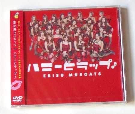muscats-dvd.jpg